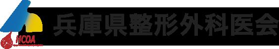 兵庫県整形外科医会